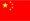 china pequena